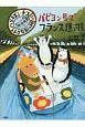 ハリネズミ・チコ 小さな船の旅 パピヨン号でフランス運河を (5)