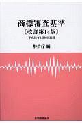 経済産業省特許庁『商標審査基準<改訂第14版>』