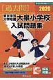東京学芸大学附属大泉小学校入試問題集 有名小学校合格シリーズ 2020