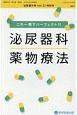 泌尿器外科 特別号 これ一冊でパーフェクト!!泌尿器科薬物療法 (32)