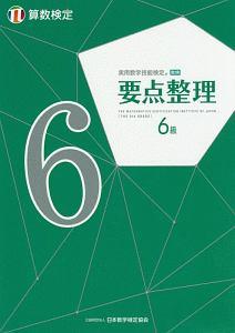 実用数学技能検定 要点整理 算数検定6級