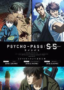PSYCHO-PASS サイコパス Sinners of the System Case.1〜3セット TSUTAYA限定【アクリルボード】付き