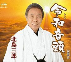 北島三郎『令和音頭/里帰り』
