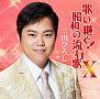 歌い継ぐ!昭和の流行歌 X