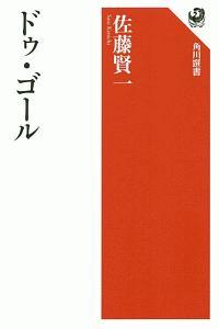 『ドゥ・ゴール』佐藤賢一