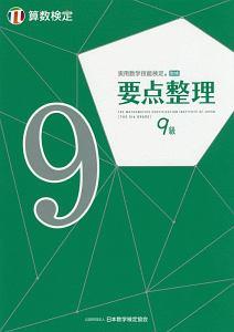 実用数学技能検定 要点整理 算数検定9級