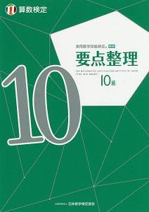 実用数学技能検定 要点整理 算数検定10級