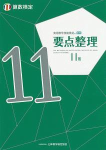 実用数学技能検定 要点整理 算数検定11級
