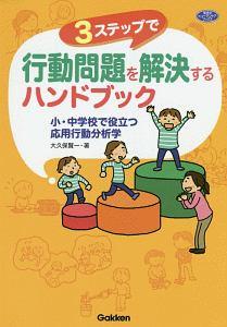3ステップで行動問題を解決するハンドブック