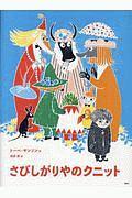さびしがりやのクニット<新版> トーベ・ヤンソンのムーミン絵本