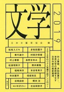 多和田葉子『文学 2019』