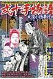 COMIC 魂-KON- 別冊 神江里見 弍十手物語 大阪小僧夢控編