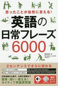 藤田英時『英語の日常フレーズ6000』