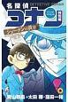 名探偵コナン 特別編 ショーグンの黄金(44)
