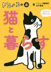 『猫と暮らす ドコノコの本』糸井重里