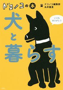 『犬と暮らす ドコノコの本』糸井重里