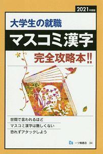 大学生の就職 マスコミ漢字 完全攻略本!! 2021