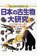 日本の古生物大研究 楽しい調べ学習シリーズ