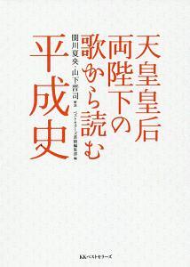 関川夏央『天皇皇后両陛下の歌から読む平成史』