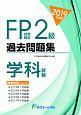 FP技能検定 2級 過去問題集 学科試験 2019