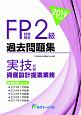 FP技能検定 2級 過去問題集 実技試験・資産設計提案業務 2019