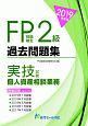 FP技能検定 2級 過去問題集 実技試験・個人資産相談業務 2019