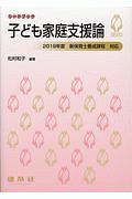 『子ども家庭支援論』松村和子