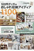 100円グッズのおしゃれ収納アイディア1100!
