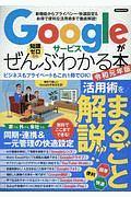 Googleサービスがぜんぶわかる本 令和元年
