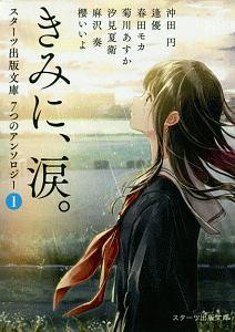 アンソロジー『7つの短編集 「きみに、涙」(仮)』