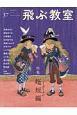 季刊 飛ぶ教室 2019春 特集:1ダースの超短編 児童文学の冒険(57)