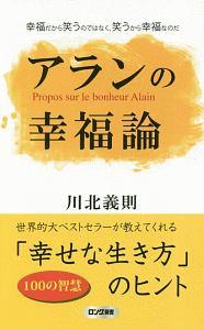 『アランの幸福論』川北義則