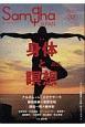 サンガジャパン 2019Spring 特集:身体と瞑想 (32)