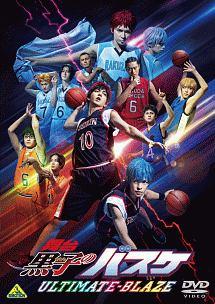 小野賢章『舞台「黒子のバスケ」ULTIMATE-BLAZE』