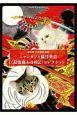 ニャンタフェ猫浮世絵《最強猫doll列伝》コレクション~MELANO MUSEUM collection3