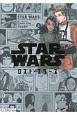 STAR WARS/ロスト・スターズ(3)