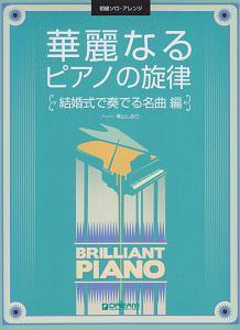 青山しおり『華麗なるピアノの旋律 結婚式で奏でる名曲編 初級ソロ・アレンジ』