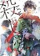 殺し愛 (7)