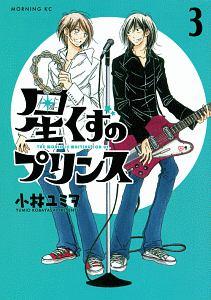 小林ユミヲ『星くずのプリンス』