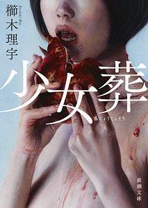 櫛木理宇『少女葬』