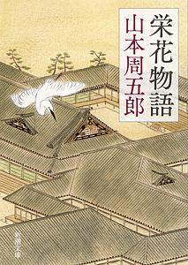 『栄花物語』山本周五郎