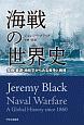 海戦の世界史 技術・資源・地政学からみる戦争と戦略