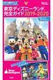 東京ディズニーランド完全ガイド 2019-2020