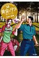 黄金のラフ2〜草太の恋〜(13)