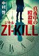 ZI-KILL 真夜中の殴殺魔