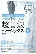 亀田徹『内科救急で使える! Point-of-Care超音波ベーシックス Web動画付』