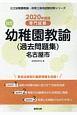 名古屋市の公立幼稚園教諭 公立幼稚園教諭・保育士採用試験対策シリーズ 2020 専門試験