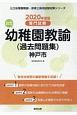 神戸市の公立幼稚園教諭 公立幼稚園教諭・保育士採用試験対策シリーズ 2020 専門試験