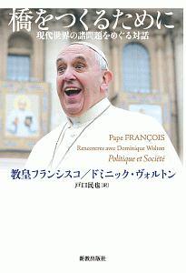 教皇フランシスコ『橋をつくるために』