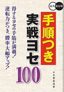 手順つき実戦ヨセ100<永久保存版>